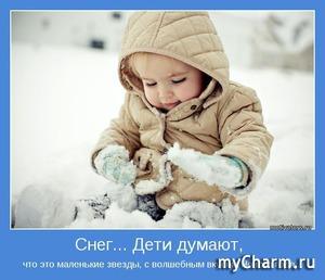 На улице нам мало снега) Так мы еще дома делаем)