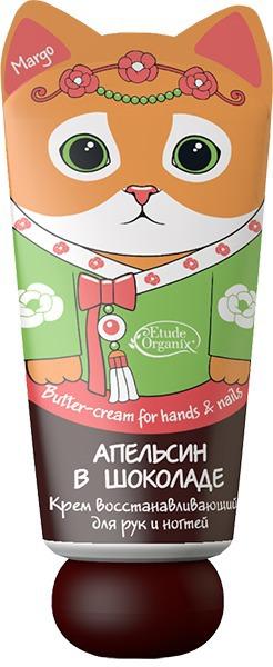 Etude Organix / Крем восстанавливающий для рук и ногтей Апельсин в шоколаде