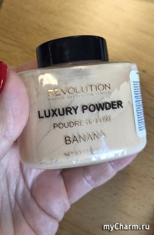 Зачем платить больше, если есть Makeup Revolution Luxury Banana Powder