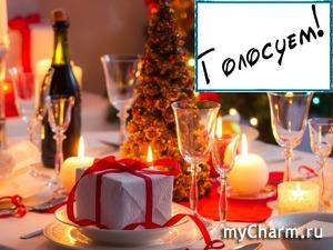 """Кулинарный конкурс """"Новогоднее застолье 2018!"""" Голосование № 1"""