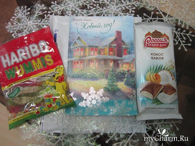 Новогодняя открытка и подарки от Наташи!