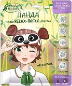 Теплая Relax-маска для глаз Etude Organix
