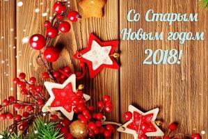 Всех со Старым Новым годом!!!