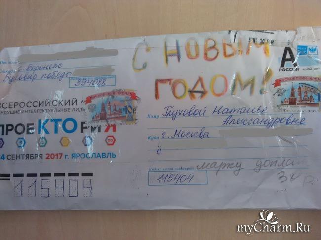 Почта России хромает в очередной раз...