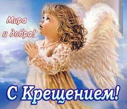 С Крещение Господнем!!!