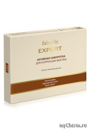 Faberlic / Активная сыворотка для коррекции фигуры