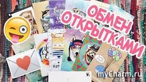 Открыт Летний обмен открытками 2018