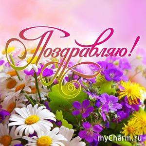 Наталья toha336. Поздравляю!