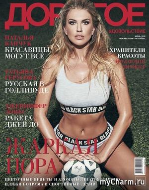 Наталья Капчук: «Красота – это сила!»