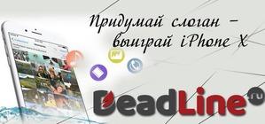 DeadLine.ru продолжает конкурс на лучший слоган! Приз - iPhone X!