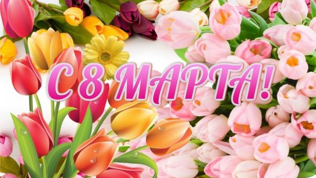 Дамы! MyCharm сердечно поздравляет ВАС с 8-марта!