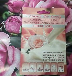 Роза в молоке для сияния кожи лица