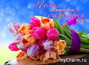 Поздравляю всех с Международным Днем Счастья!