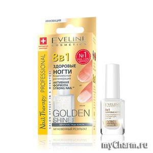 """Eveline Cosmetics / Средство для ногтей Средство """"Здоровые ногти"""" 8 в 1 комплексная регенерация с микрочастицами золота."""