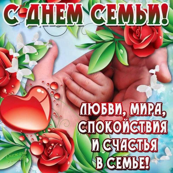 15 мая Международный день семьи, поздравляю!!!