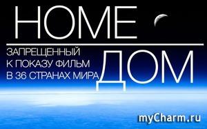 Дом - документальный фильм