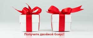 Удваиваю подарок!