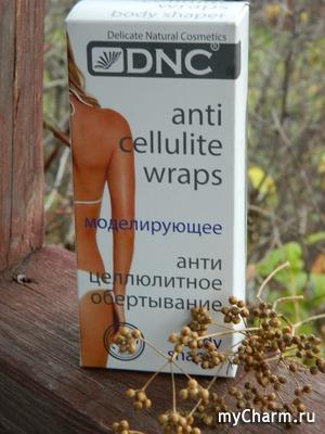 Моделирующее обёртывание от DNC объявляет бой целлюлиту