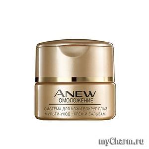 """Avon / Anew Система для кожи вокруг глаз """"Омоложение. Мульти-уход"""": крем и бальзам"""