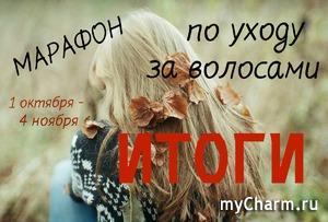 Осенний МАРАФОН. Волосы. ИТОГИ.