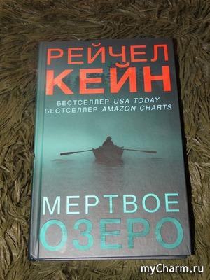 """Мёртвое озеро - бестселлер издательства """"Эксмо"""""""