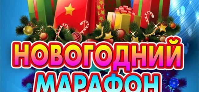 Новогодний марафон стройности. Подведение итогов+ОПРОС!!!