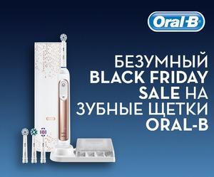 Black Friday начинается с улыбки: успейте поймать скидку на Oral-B
