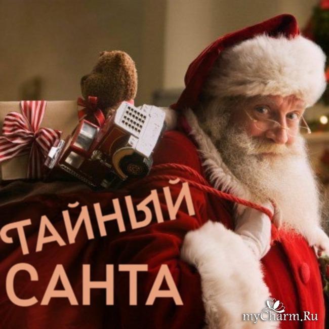 обмен подарками