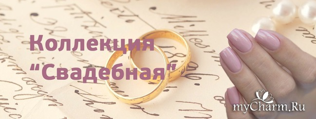 """Коллекция """"Свадебная"""". Нежнее не бывает..."""
