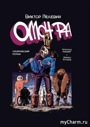 Долгожданный комикс от Виктора Пелевина. Новые взгляды на роман «Омон Ра»