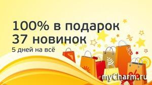Акция 100% к заказу в подарок + 37 новинок!