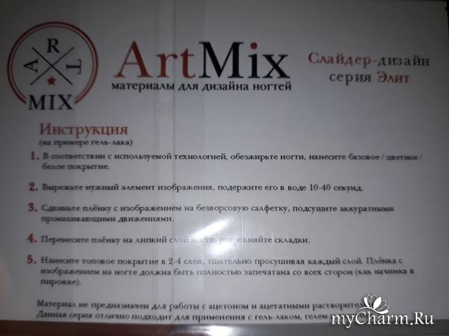 Тестирование слайдеров АртМикс, серия аэрография
