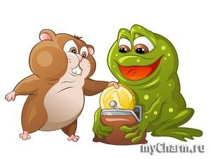 Сказ о том, как жаба хомяка косметического победила