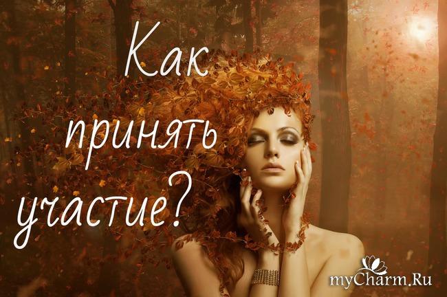 Осенний МАРАФОН. Волосы. Старт