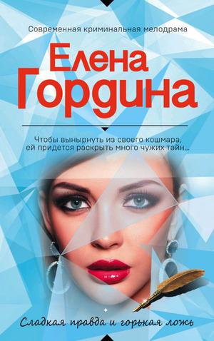 Новые книги Елены Гординой