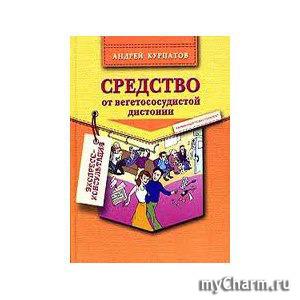 """Книга Андрея Курпатова """"Средство от вегетососудистой дистонии"""" даёт ответы на многие вопросы"""