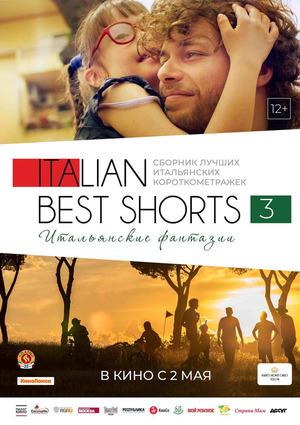 ITALIAN BEST SHORTS-3: �� ������� �������!