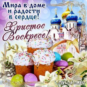 Поздравляю со Светлым Христовым Воскресением!