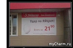 Рекламный ход)))