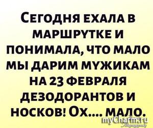 Бугагашки))
