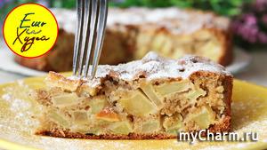 Ешь и Худей! Восхитительный Яблочный Пирог! Нежная и Воздушная Шарлотка!