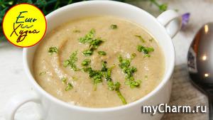 Ешь и Худей! Суп, от Которого Все без Ума! Как в Ресторане. Грибной крем-суп
