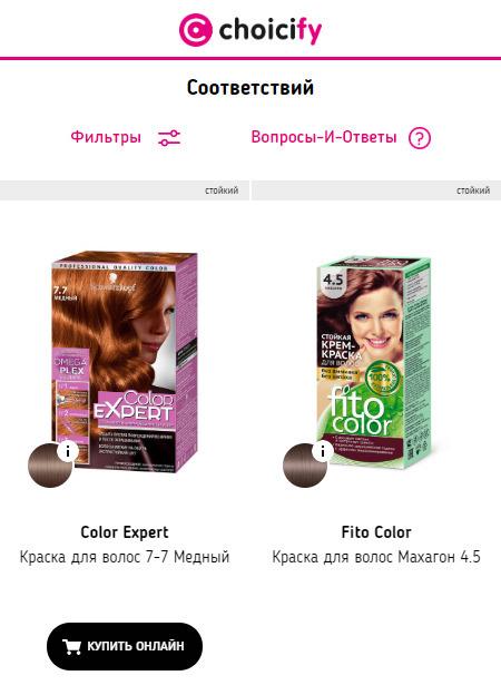 """Конкурс """"Один день из жизни волос"""" с Schwarzkopf и сервисом Choicify на MyCharm.ru"""