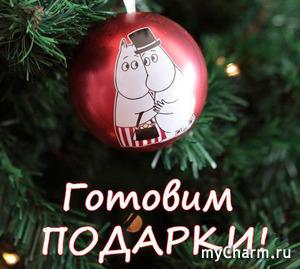 Выбираем подарочки к Новому году!