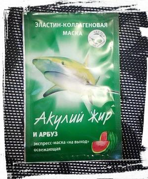Акулий жир, да плюс арбуз: буду свежа, как карапуз)))