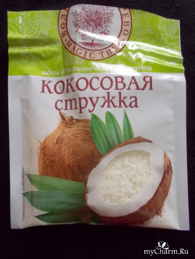 У меня вопрос про кокос