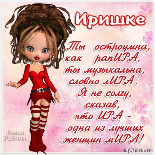 Сегодня у моей подружки Ирина1980 день рождения