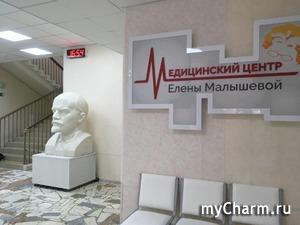 В клинике Елены Малышевой был обнаружен целый ряд нарушений