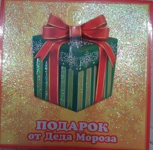 """Подарок-сюрприз от """"Деда Мороза"""""""
