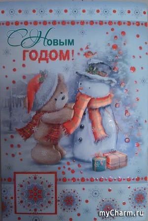 Новогодний обмен открытками. Четвертое поздравление